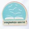 Открытая Школа СПб