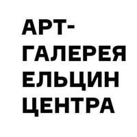 Логотип Арт-галерея Ельцин Центра