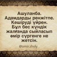 Фото Нуртазаевы Меруерт ВКонтакте