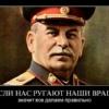 Джугашвили Коба