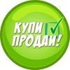 Конаково | Объявления | КУПИ-ПРОДАЙ!