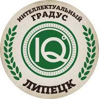 КВИЗ «Интеллектуальный градус» | Липецк