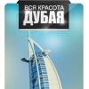 Дубай_Dubai