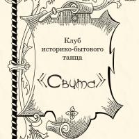 """Логотип Клуб ИБТ """"Свита"""". Исторические танцы в Самаре"""