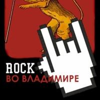 Логотип Рок-концерты Во Владимире