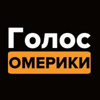 Логотип ГОЛОС ОМЕРИКИ
