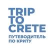 Trip to Crete | Путеводитель по  Криту