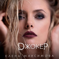 Елена Максимова | Москва