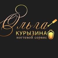 Личная фотография Ольги Курызиной