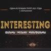 INTERESTING Фильмы 2021 | Музыка | Кино