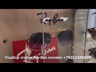 Очки Ray-Ban со скидками от 30% до 50%