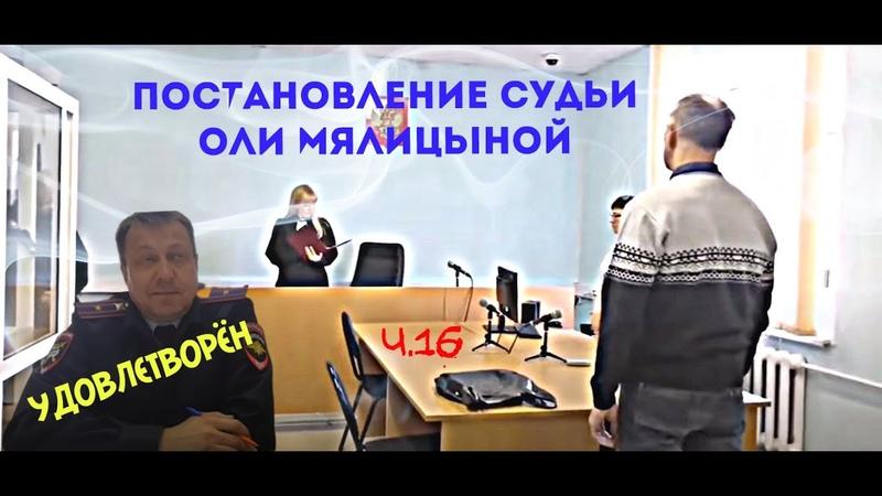 🔥 СКАЗОЧНЫЙ НАЧАЛЬНИК ГИБДД - властелин времени и судеб ч.16 osatv спирин сапожников суд