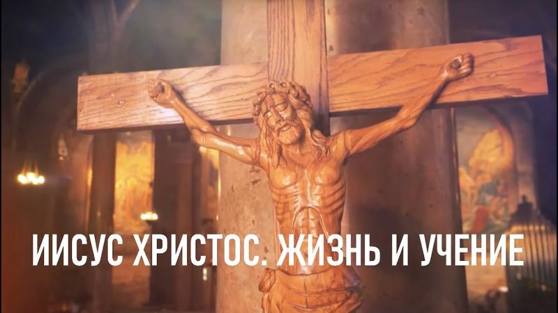 Иисус Христос Жизнь и учение Трейлер к фильму ПРЕМЬЕРА 6 АПРЕЛЯ В 21 30