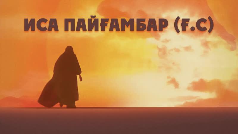 Иса ғ с Алланың құдіреті мен рақымының белгісі Ұстаз Ерлан Ақатаев