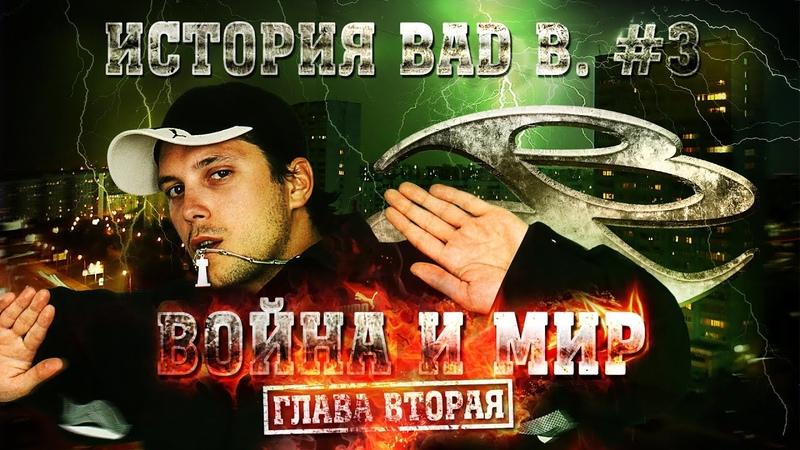 Фильм История Bad B часть 3 ГЛАВА ВТОРАЯ Война и Мир