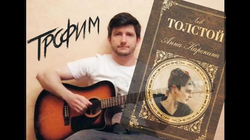 Трофим Анна Каренина cover