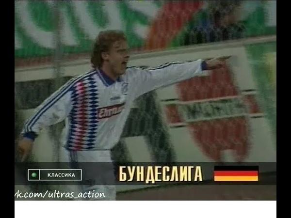 Обзор 24-го тура Бундеслиги-19951996 в Футбольном клубе