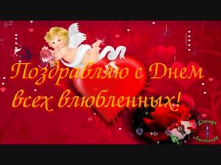 С Днем всех влюбленных Красивая видео открытка Видео поздравление