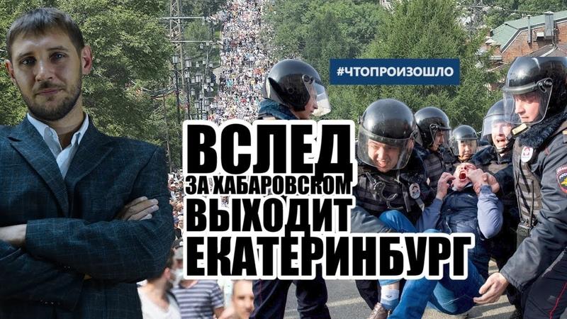Срочно вслед за Хабаровск выходит Екатеринбург Уже в субботу ЧТОПРОИЗОШЛО