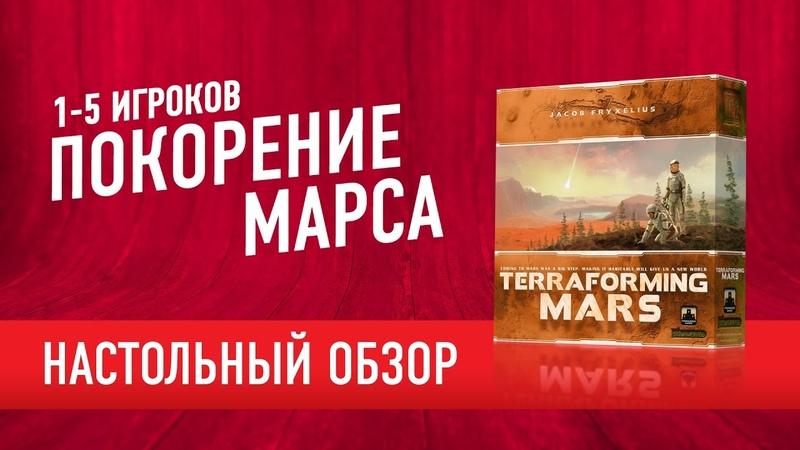 Настольная игра ПОКОРЕНИЕ МАРСА Обзор Terraforming Mars Board game review