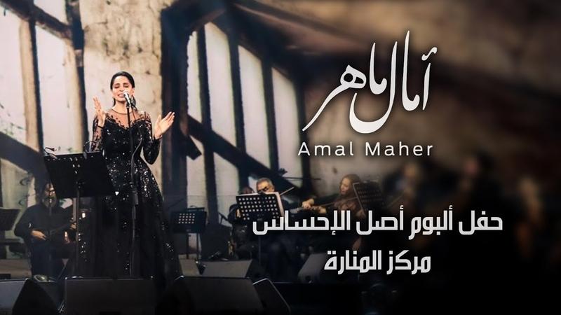 Amal Maher Asl El Ehsas Album Concert 2020 آمال ماهر حفل ألبوم أصل الإحساس 157