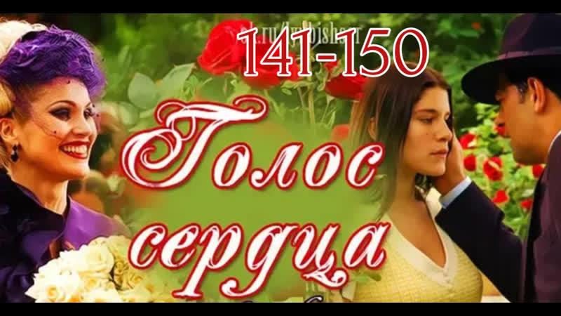 Голос сердца 141 150 серии из 150 фантастика драма мелодрама Бразилия 2005