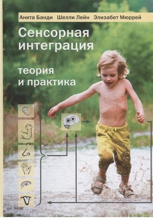 Подборка книг по сенсорной интеграции, изображение №1
