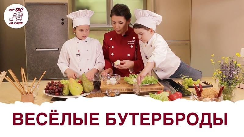 Шор-ОХ! на кухне - веселые бутербродики для детей
