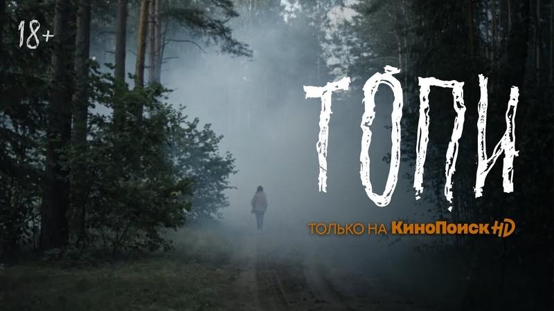 Топи | 1 сезон | Трейлер