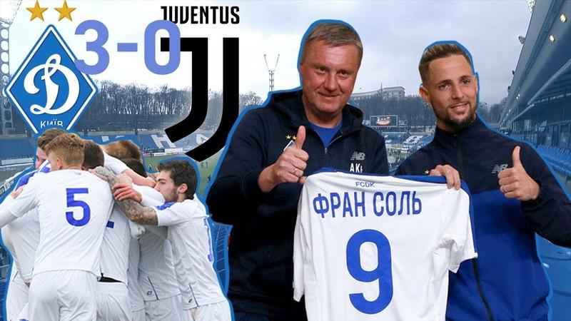 Динамо - Олимпиакос подготовка к матчу | U-19 Динамо - Ювентус 3-0 | Презентация Франа Соля