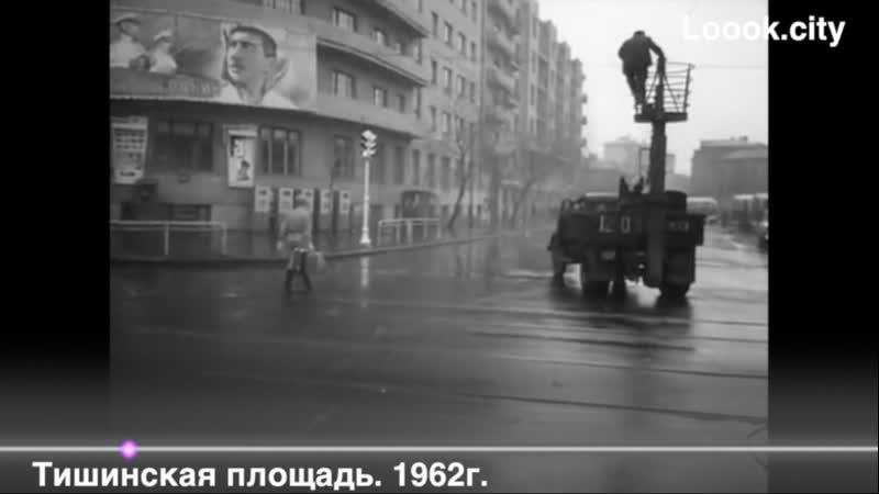 Тишинская площадь 1962г Застава Ильича