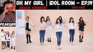 РЕАКЦИЯ на IDOL ROOM | Oh My Girl | Айдол комната -  [RUS SUB]