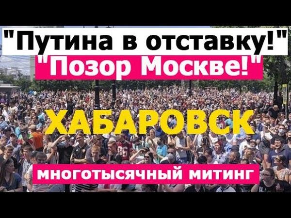 МИТИНГ против Путина Дальний Восток не молчит Новости Хабаровск 2020