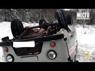 Обзор аварий. Перевернулся УАЗ медиков в Котельничском районе. Место происшествия