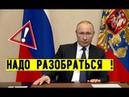 COVID-19 Путин подкинул головной боли. Эксперты гадают, как выполнить, то что предложил президент РФ