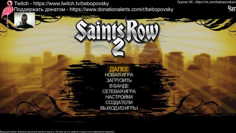 Приключения голожопого Бибоповского - Saints Row 2