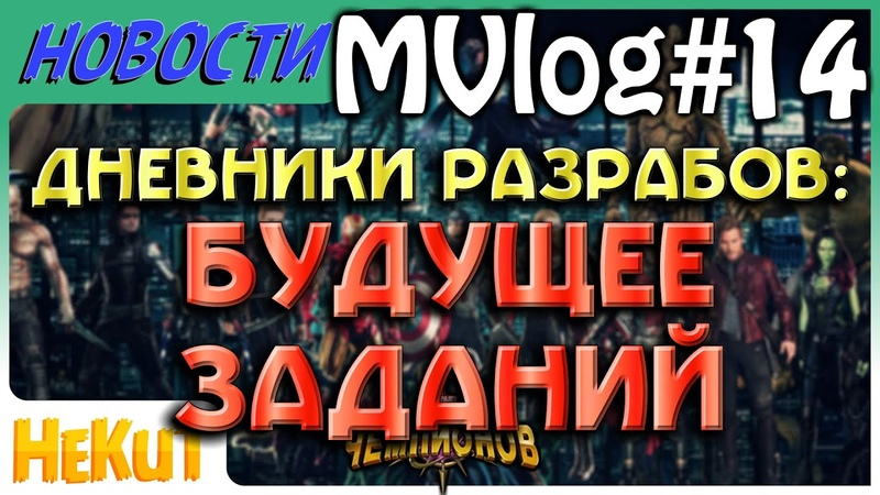 ❗ MVlog 14 Будущее заданий Дневник разработчиков Marvel Contest of Champions