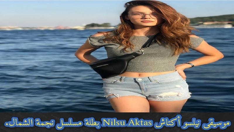 موسيقى نيلسو أكتاش Nilsu Aktas بطلة مسلسل نجمة الشم 1575