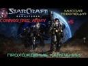 StarCraft Remastered Прохождение кампании Терранов Часть 5 Миссия Революция