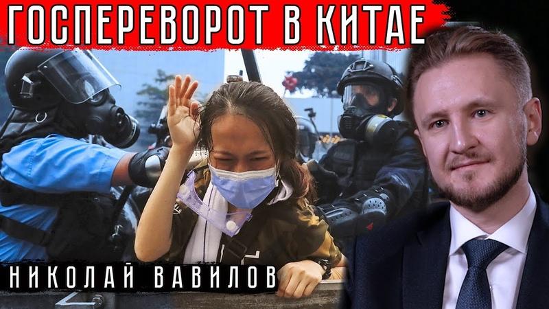 Госпереворот в Китае Коронавирус Блокада НиколайВавилов