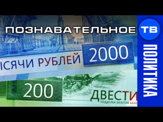 Скрытый смысл новых банкнот 200 и 2000 рублей (Познавательное ТВ, Артём Войтенков)