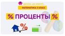 Проценты [Как переводить десятичную дробь в проценты и обратно]