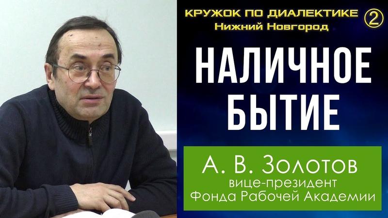 Диалектика 2 Наличное бытие Профессор А В Золотов