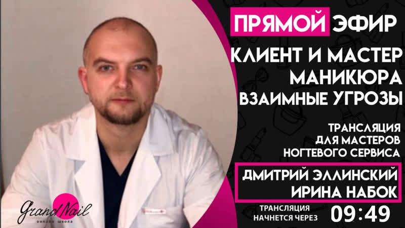 Клиент и Мастер Маникюра Взаимные угрозы Трансляция Дмитрий Эллинский и Ирина Набок GRAND NAIL