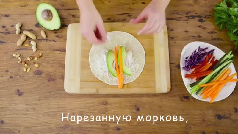 Вьетнамский стиль с лепешками Mission Foods