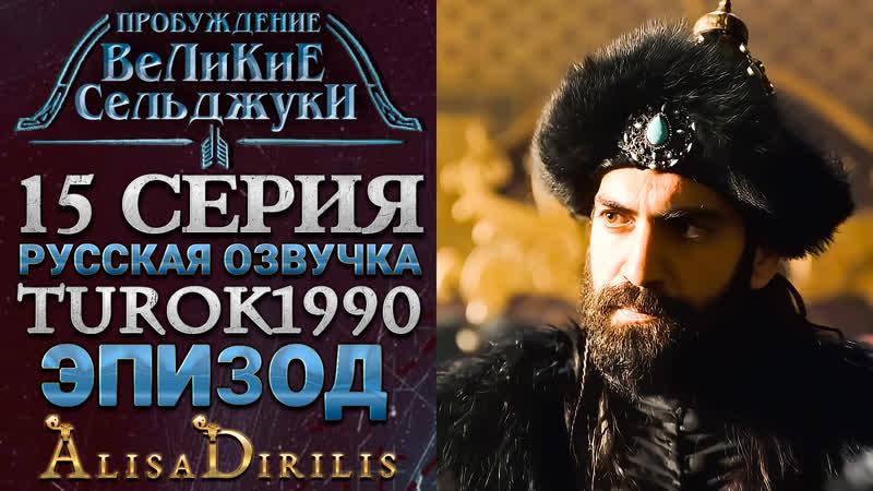 Великие Сельджуки 1 отрывок к 15 серии turok1990