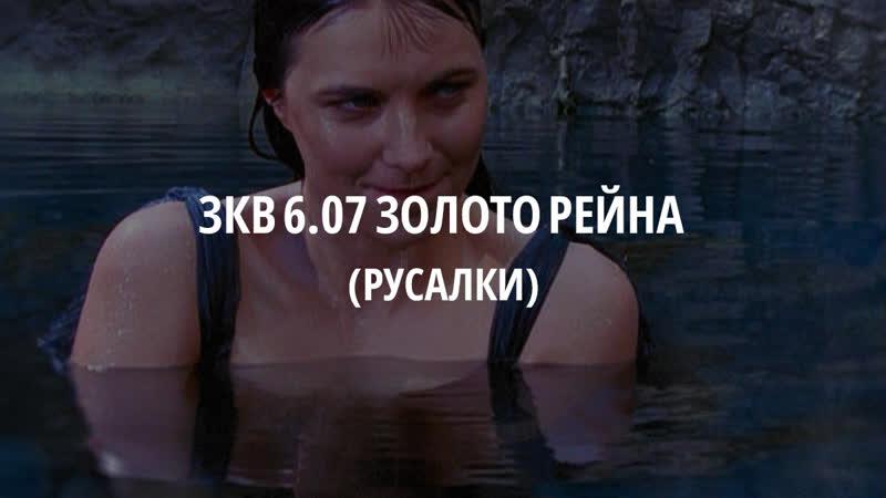 ЗКВ s6e07 Отрывок (русалки)