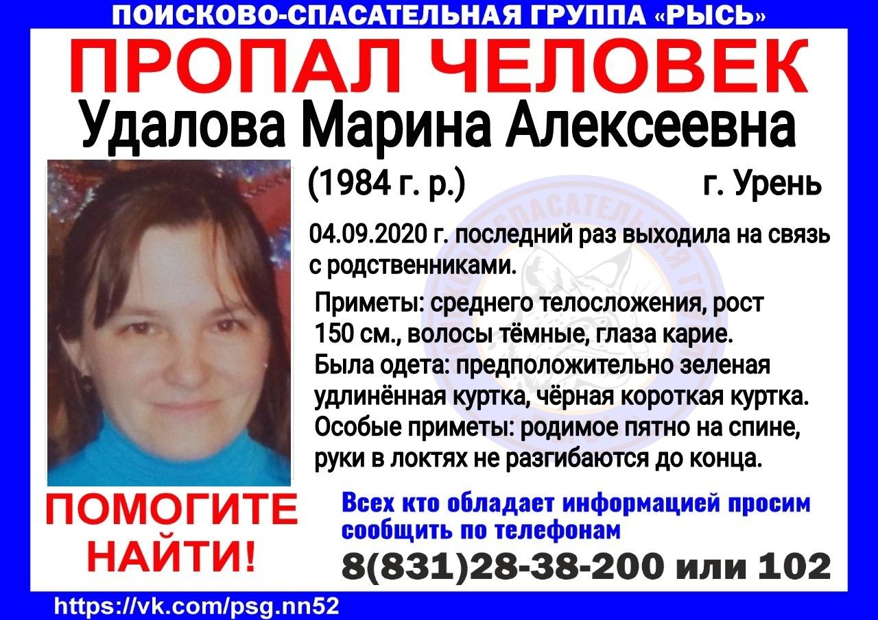 Удалова Марина Алексеевна, 1984 г. р., г. Урень