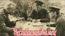 Несгибаемый немец . Военные истории Великой Отечественной Войны.