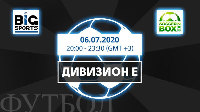Soccer Box 2x2. Дивизион E. 06.07.2020